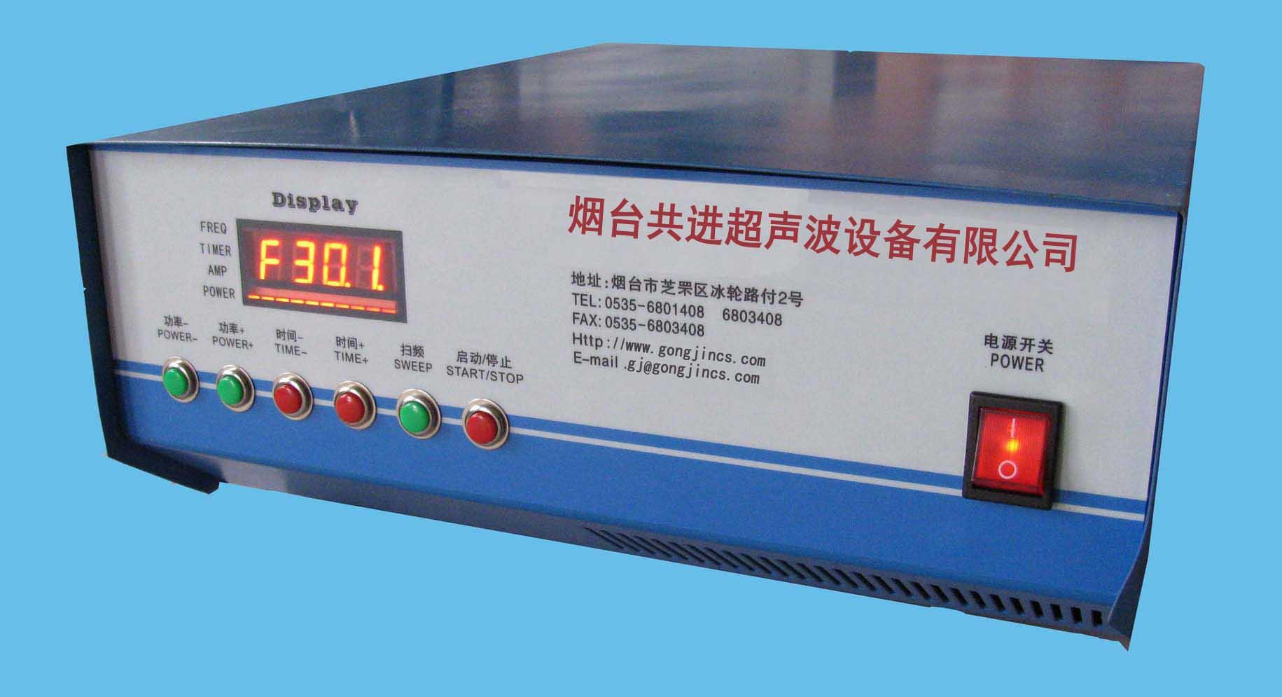 大功率数字超声波发生器
