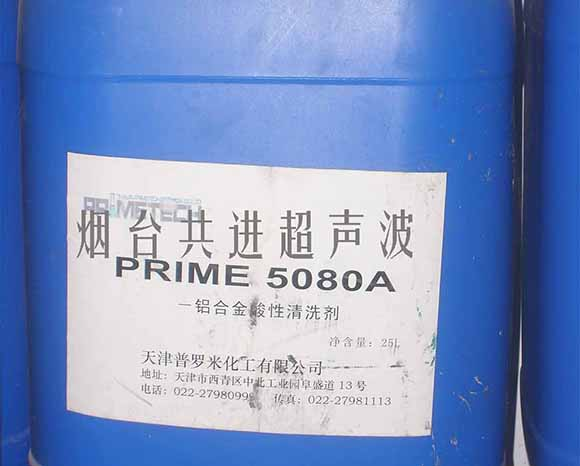 水基清洗剂 PRIME5080