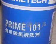 通用碳氢清洗剂 PRIME101