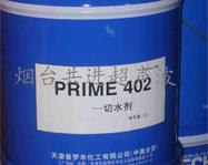 朝阳切水剂 PRIME402