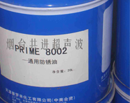通用防锈油 PRIME8002