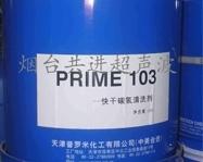 快干碳氢清洗剂 PRIME103