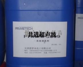 水基清洗剂 PRIME5009