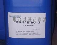 水基防锈油 PRIME8012