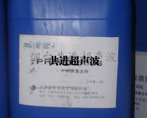 朝阳水基清洗剂 PRIME5006