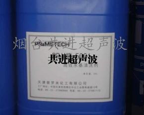 水基清洗剂 PRIME5001